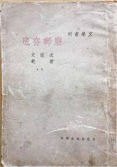 沈从文、萧乾在大公报副刊写给读者的短文,结集出版《废邮存底》由巴金的文化生活出版社出版。