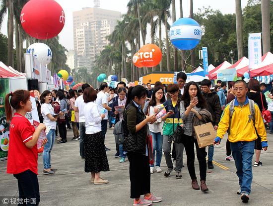 台湾校园征才博览会 图自视觉中国