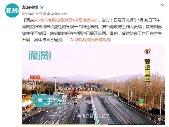 河南林州核酸检测发现1例阳性病例 官方:已展开流调图片