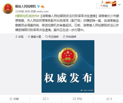 湖南省人民检察院依法对陈泽珲决定逮捕图片