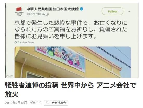 中法大使馆发推问慰被烧日本动漫企业 美企进行捐款