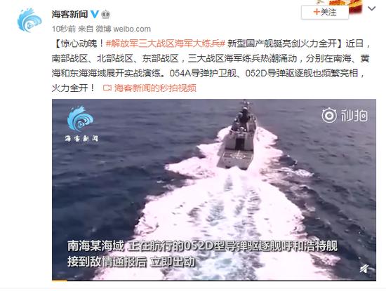 天富:惊心动魄解放军三大战区天富海军大练兵图片