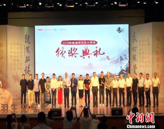 图为2018年首届梁羽生文学奖颁奖典礼现场。 陈冠言 摄