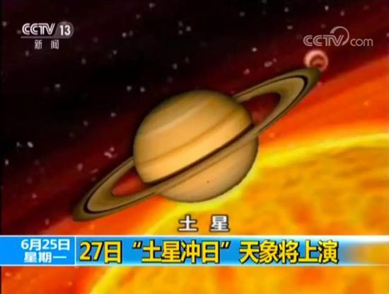 """""""土星冲日""""天象今晚将上演 一起去看""""指环王"""""""