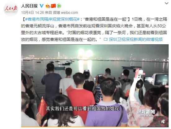 香港市民隔岸观赏深圳烟花:香港和祖国连在一起