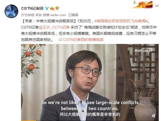 【杏悦】专家中美大杏悦规模冲突概率低图片