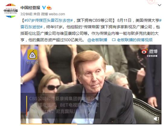 97岁传媒巨头雷石东去世 旗下有CBS、维亚康姆等公司