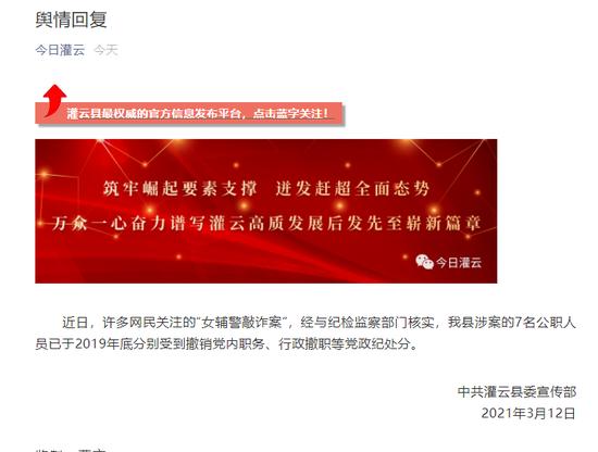 江苏灌云回应女辅警敲诈案:7名公职人员已于2019年底被处分图片