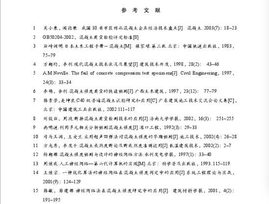 武欣慧论文部分参考文献截图(在澎湃APP内点击查看大图)
