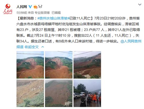 贵州水城山体滑坡已致11人死亡 仍有34人失联 山体滑坡