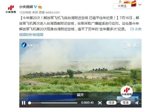 [杏悦]0次解放军飞机飞临台湾附近空域已追平杏悦往图片