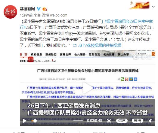 梁小霞去世亲属深陷悲痛 追思会将于29日举行图片