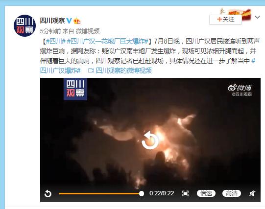 【杏悦】川广汉一花炮厂巨大爆炸网友现场可杏悦见浓烟图片