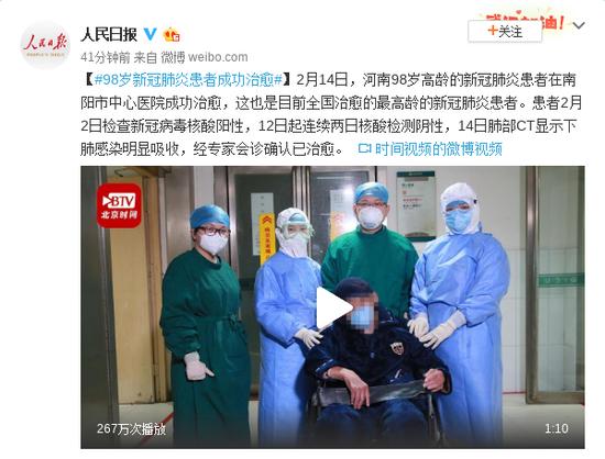 河南98岁新冠肺炎患者成功治愈图片