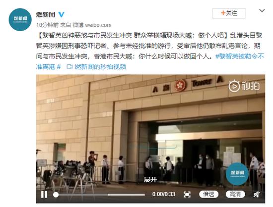 杏悦登录:黎智英与市民杏悦登录发生冲突群众图片