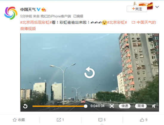 北京雨后现彩虹,看!彩虹偷偷出来啦!图片