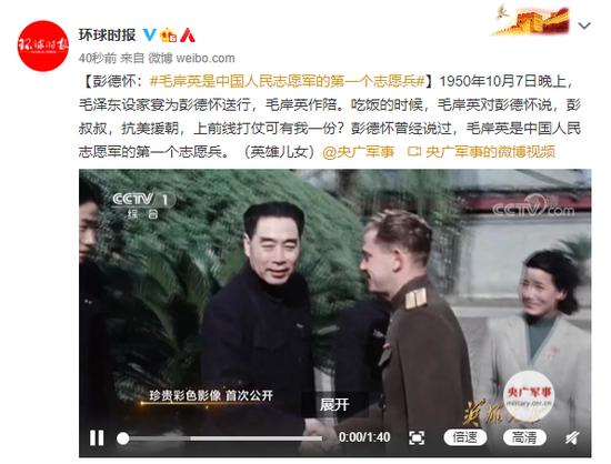 彭德怀:毛岸英是中国国民意愿军的第一个意愿兵(图1)