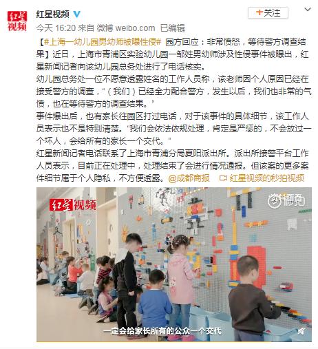 上海男幼师被曝性侵 幼儿园:我们也非常的气愤