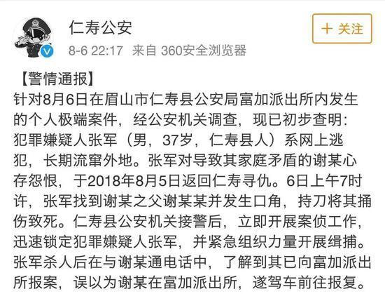 ▲警方通报,嫌疑人张军系网上逃犯,长期流窜外地。微博截图