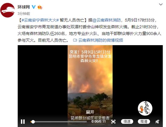 云南安宁发生森林大高德招商火,高德招商图片