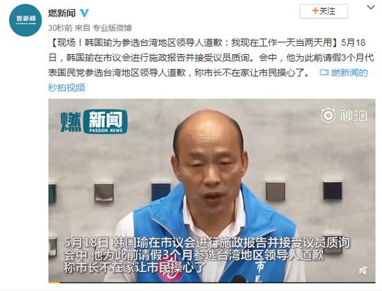 「杏悦注册」瑜为参选台湾地区领导人道歉我杏悦注册现图片
