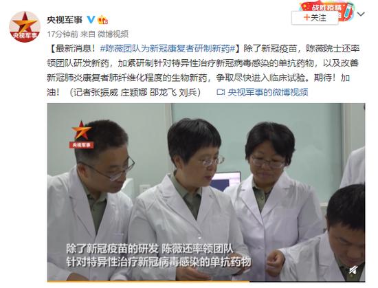 最新消息!陈薇团队为新冠康复者研制新药图片