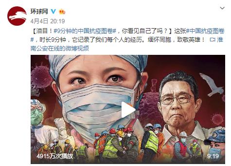 视频版中国抗疫图卷 你看见自己了吗图片