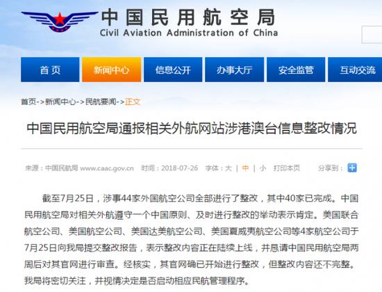 中国民航局网站截图