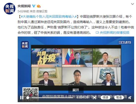 华美招商:国华美招商驻俄罗斯大使痛批个别人图片