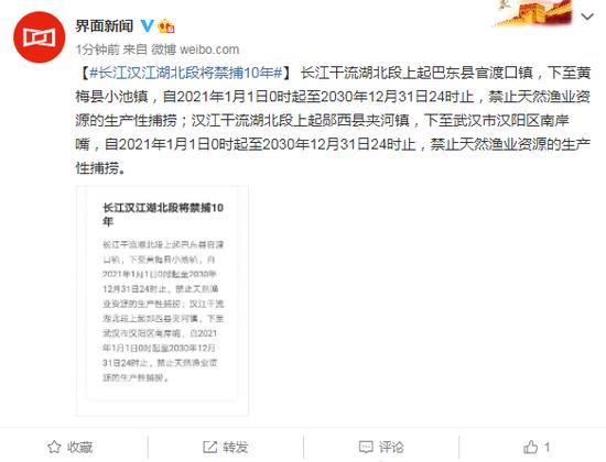 【杏悦】长江汉江杏悦湖北段将禁捕10年图片