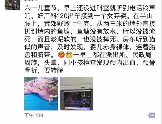女婴儿童节当天被弃鱼塘 警方发通报寻找孩子父母