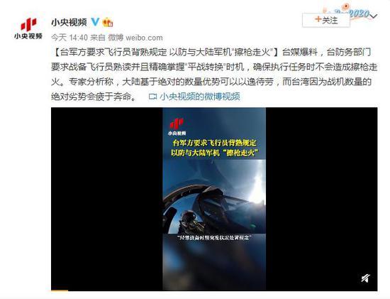 """台军方要求飞行员背熟规定 以防与大陆军机""""擦枪走火""""图片"""