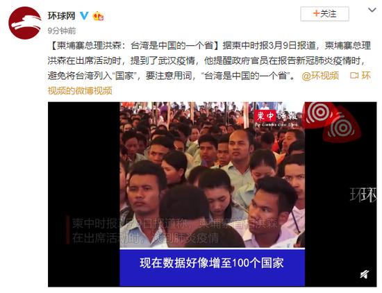 柬埔寨总理洪森:台湾是中国的一个省图片