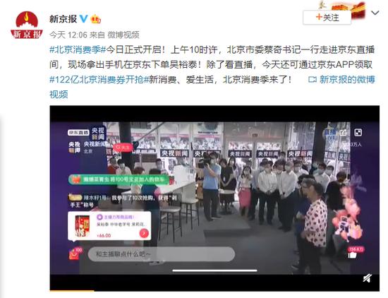 北京消费季今日正式开启!市委书记现场手机下单图片
