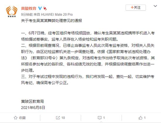 「杏悦」考生吴某某舞弊处理意见的杏悦图片