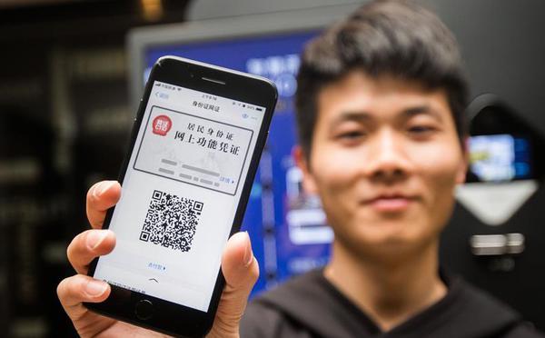 """杭州启用""""电子身份证""""应用试点"""