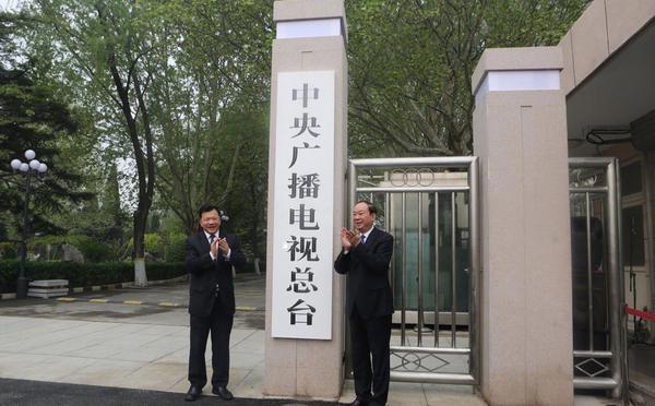 中央广播电视总台举行揭牌仪式