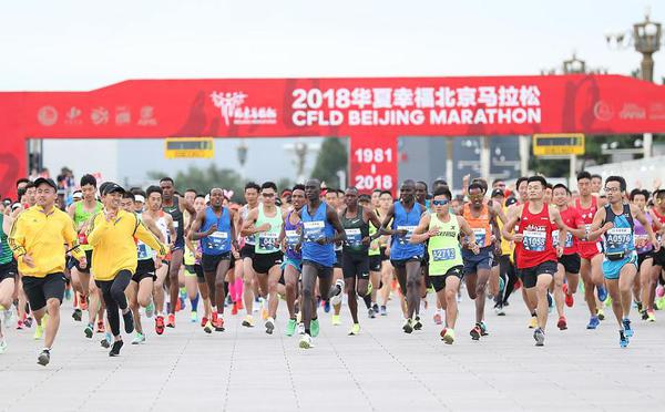 北京马拉松鸣枪起跑
