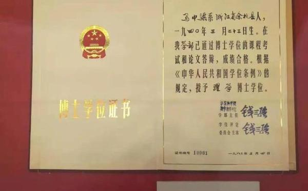 这位余杭人拿到的新中国首张博士证书
