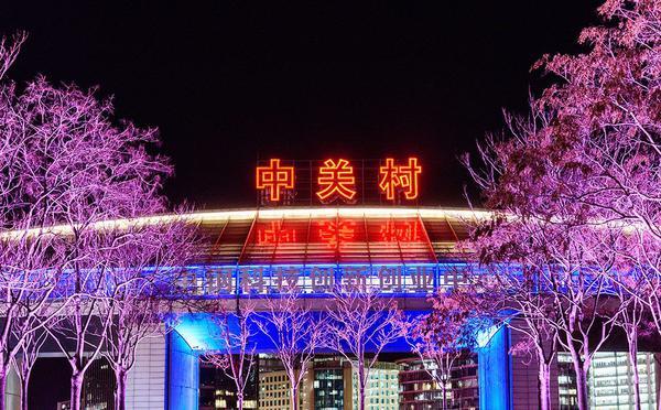 改革开放40周年 大型灯光秀点亮中关村