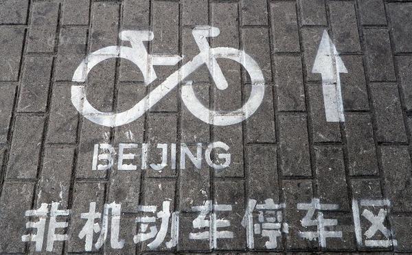 北京一周清理5万辆共享单车