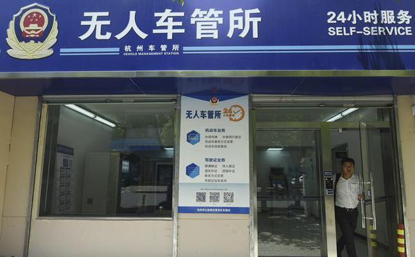 """杭州推出24小时""""无人车管所"""""""