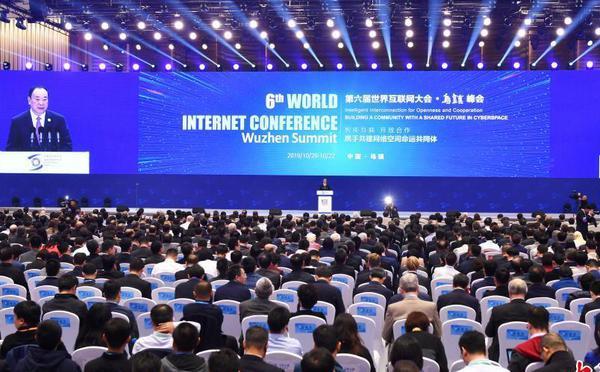 第六届世界互联网大会开幕