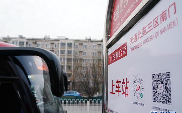北京164条定制公交线路投入运营