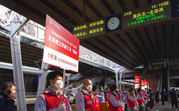 """复工""""专列""""抵达北京"""