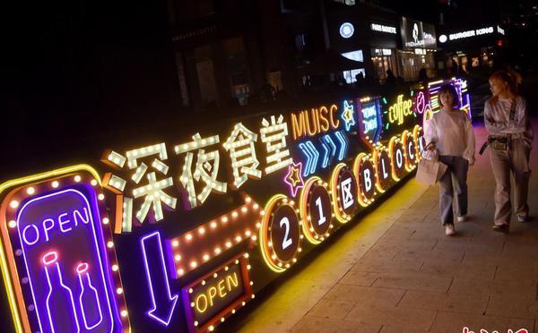 北京市确定第一批10条深夜食堂特色餐饮街区