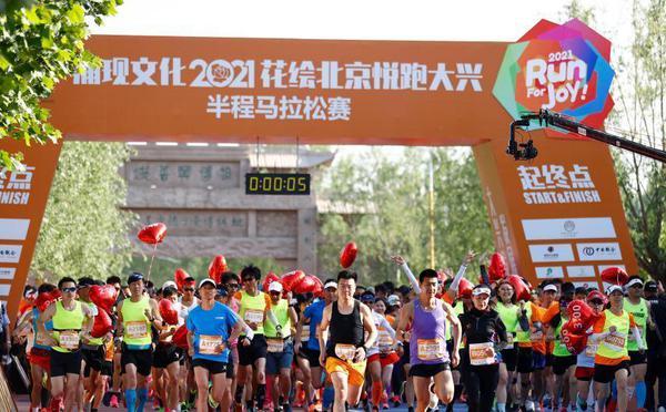 北京大兴半程马拉松开跑