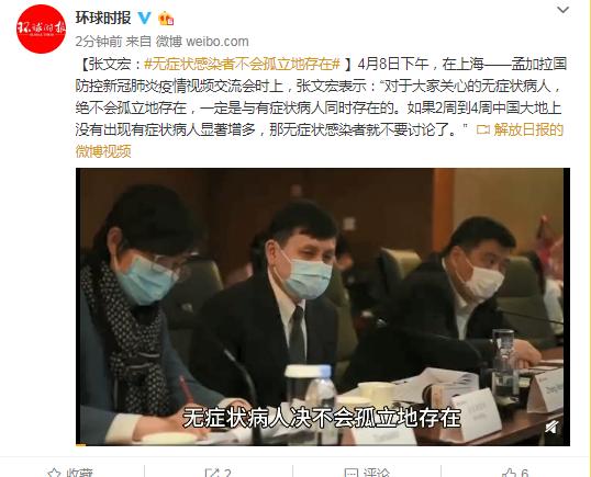 张文宏:无症状感染者不会孤立地存在图片