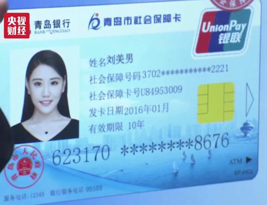 青岛市参保人刘女士领取了人力资源社会保障部签发的第一张全国统一电子社保卡