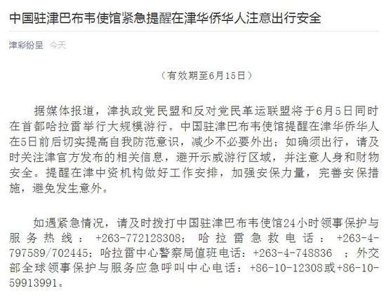 图片来源:中国驻津巴布韦大使馆微信公众号。